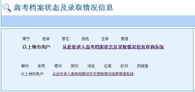 2013广西教育考试院录取查询系统(广西高考录