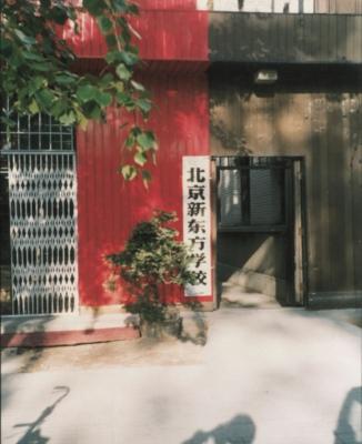 """""""中关村二小""""时期(1993年11月-1997年10月)的新东方学校。"""