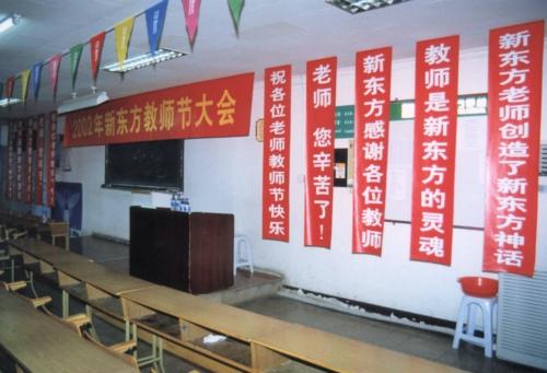 2002年新东方教师节大会会场