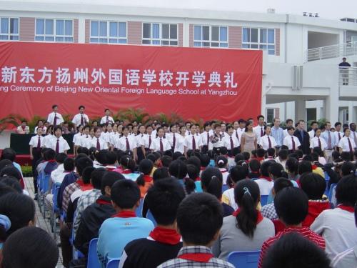 2003年8月31日,北京新东方扬州外国语学校开学典礼
