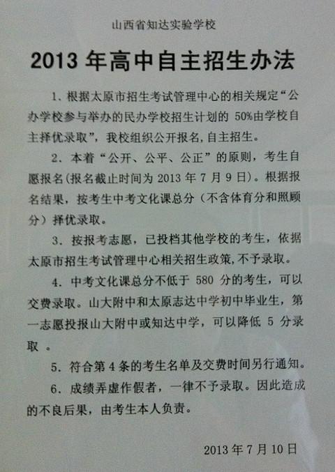 2013山西知达招生高中高中录取实验办法_新东分数线虹口学校自主图片