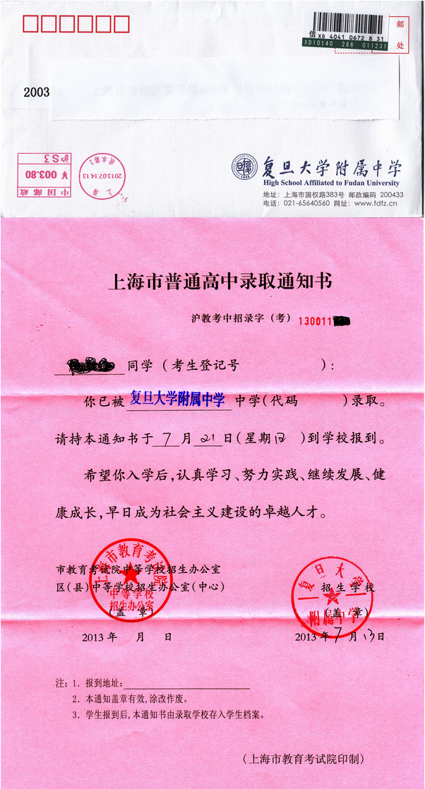 2013上海复旦附中中考录取通知书 图