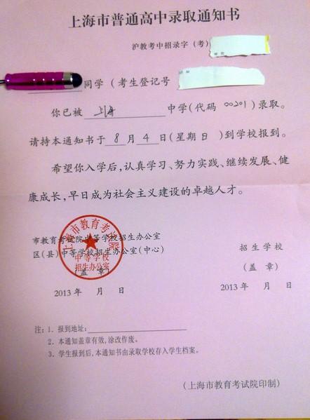 2013上海中学录取中考通知书(图)初中名称三河市图片