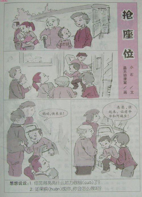 小学一年级看图写话练习题(十)