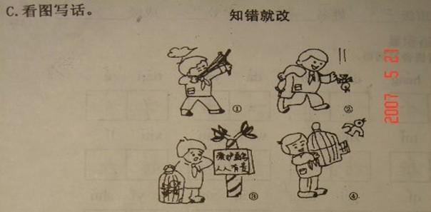 小学一年级看图写话练习题(十三)