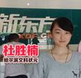 2013哈尔滨文科状元杜胜楠(639分)