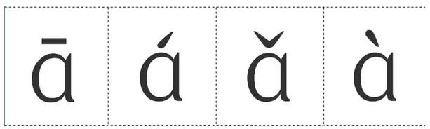 一年级上册语文拼音 韵母a