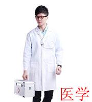 看专业 选学校——医学专业研究生招生单位