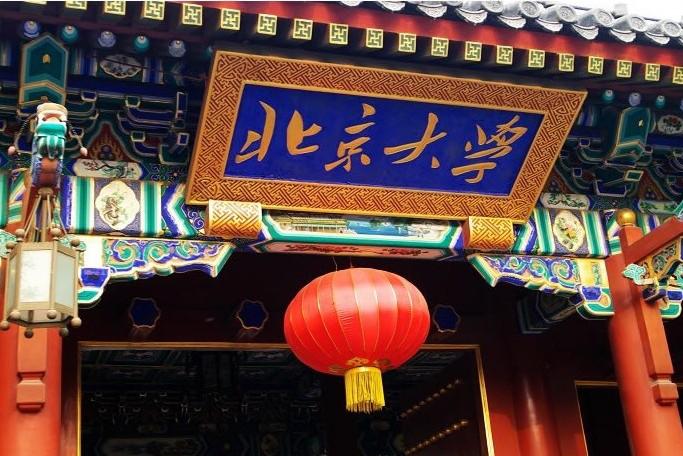 北京gre考点:北京大学图片