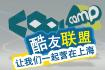 酷友联盟:让我们一起营在上海
