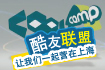酷学酷玩:让我们一起营在上海