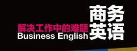 新东方商务英语