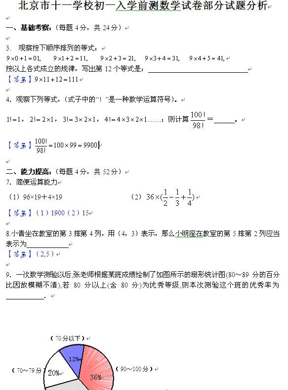 北京十一学校分班考试试题及解析