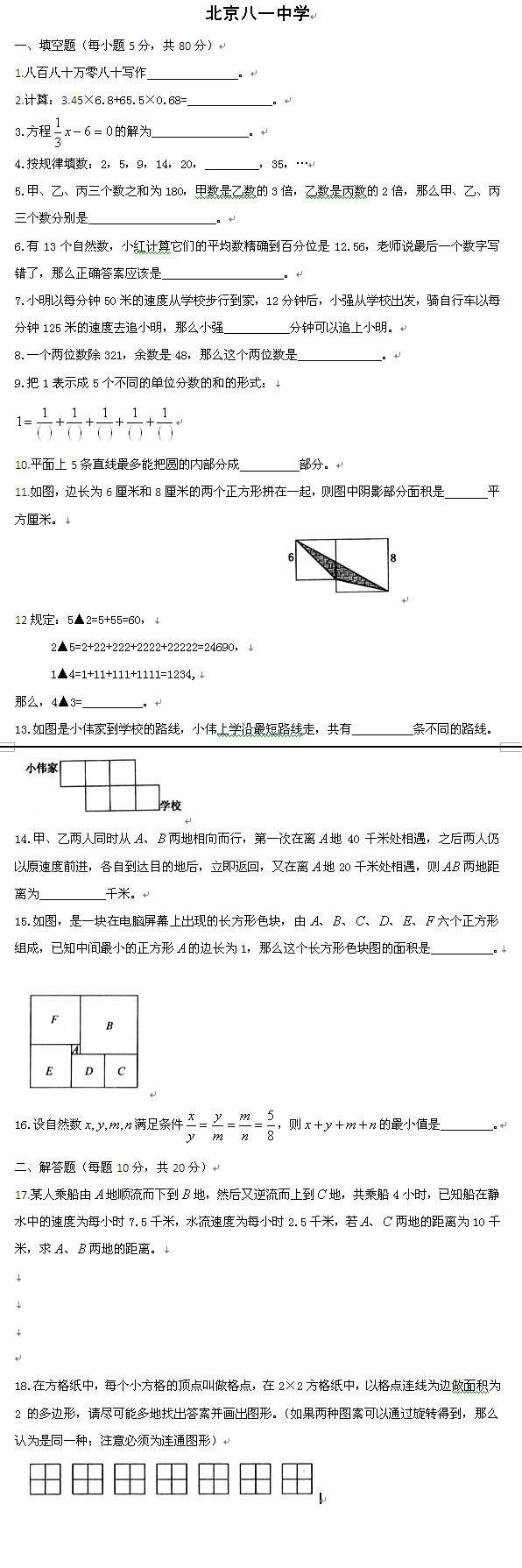 八一中学新初一分班考试真题(数学)