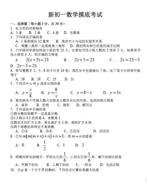 中关村中学新初一分班考试真题(数学)
