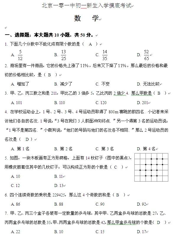 北京一零一中初一新生入学摸底考试(数学)