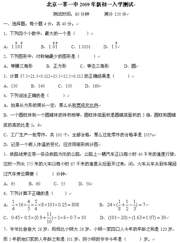 北京一零一中2009年新初一入学测试(数学)