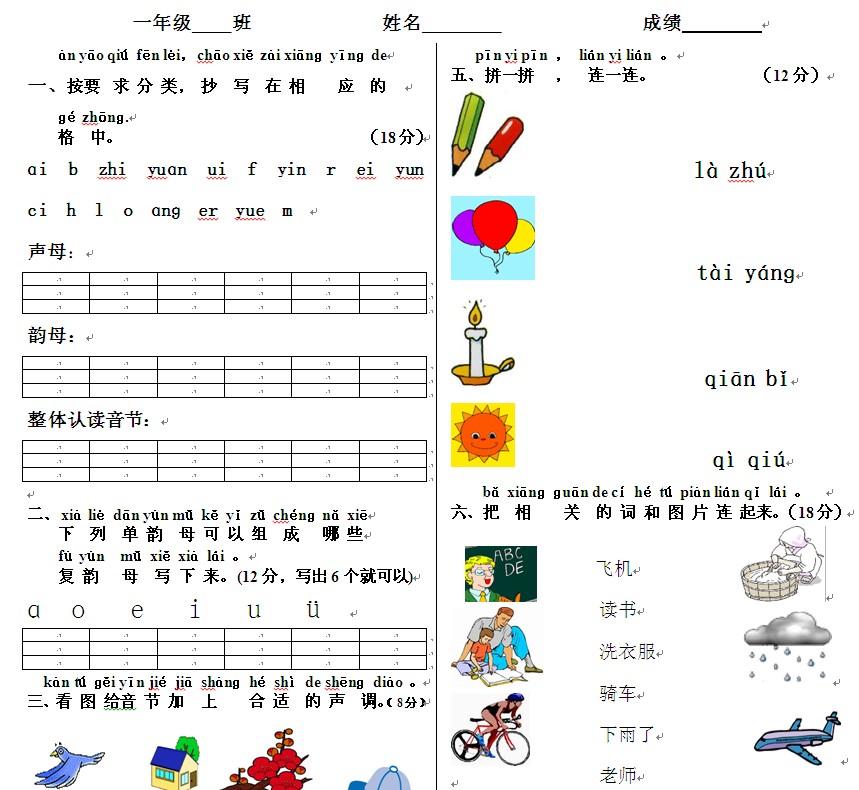 上册版小学一年级单元试卷汉语拼音语文人教复v上册小学英语网图片