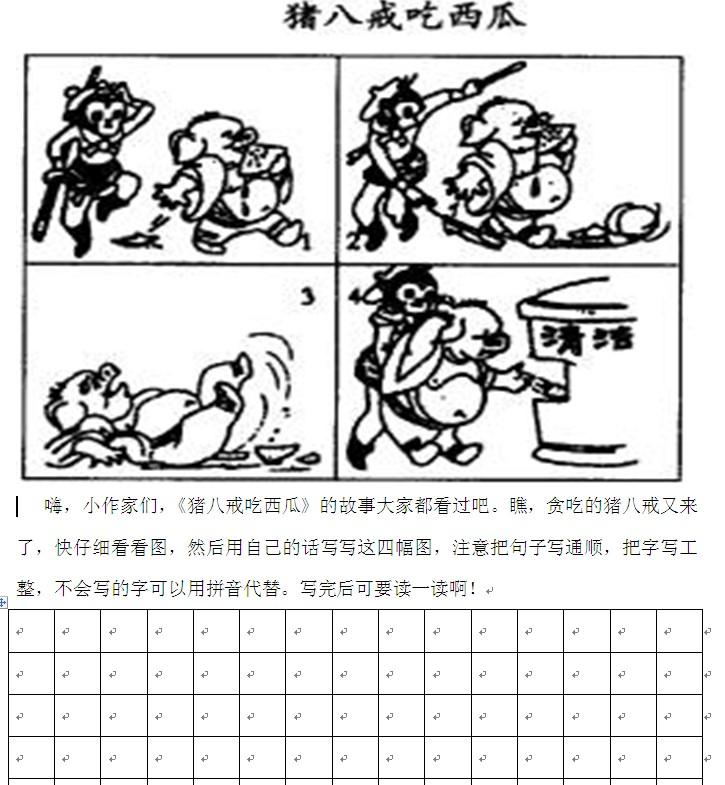 小学一年级语文上册看图写话练习题目