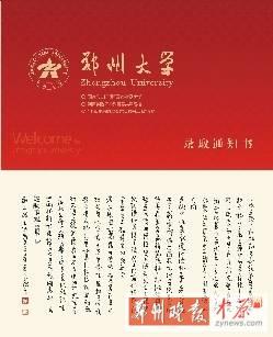 郑州大学录取通知书今年流行 文化范 小清新