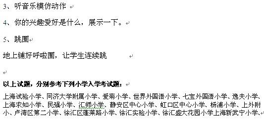 2011年上海20所题目音乐入学v题目重点小学小学茉莉花图片