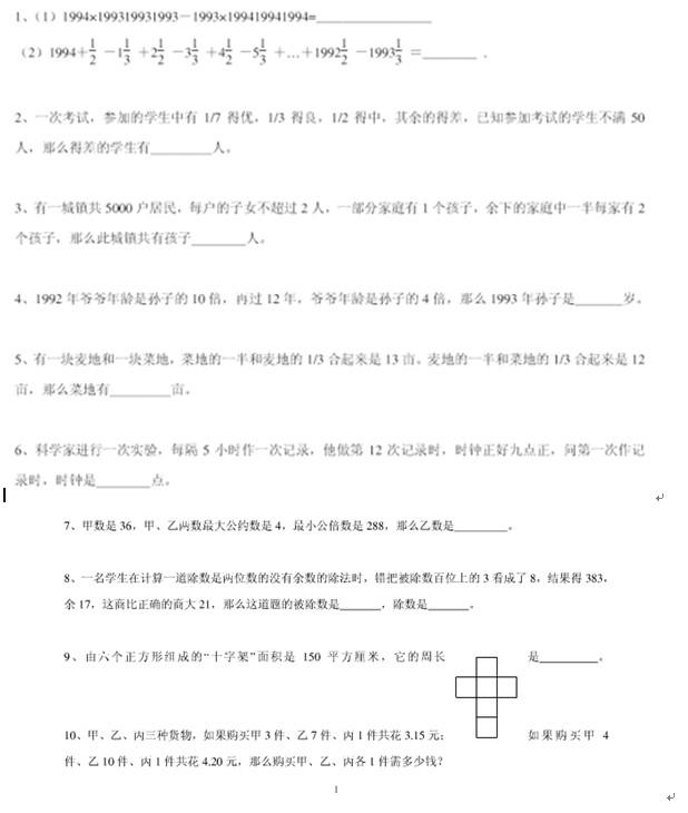 北达资源小升初考试题下载