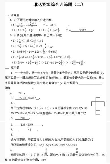 北达资源中学小升初考试测试题