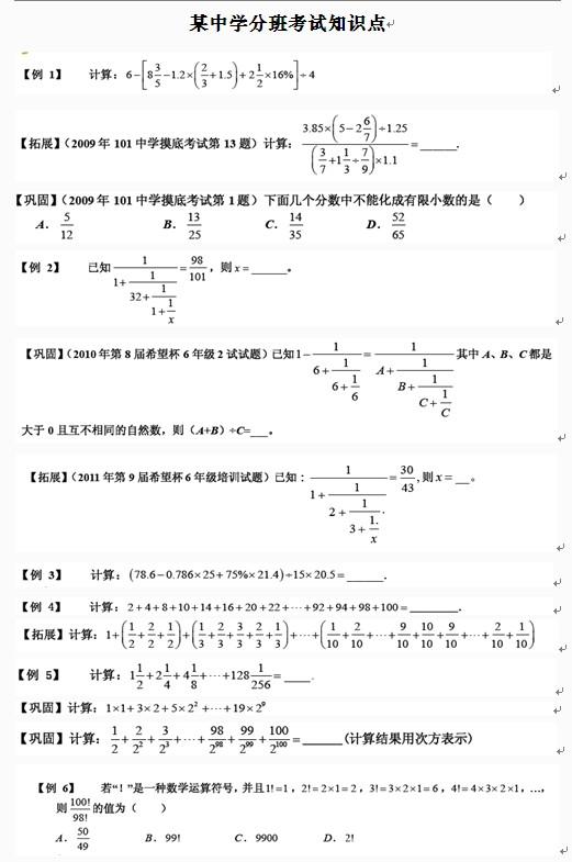 北京某中学小升初分班考试知识点