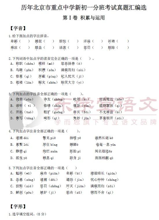 北京重点中学历年分班考试语文真题及答案