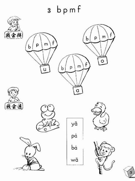 一年级上册汉语拼音《b p m f》语文练习