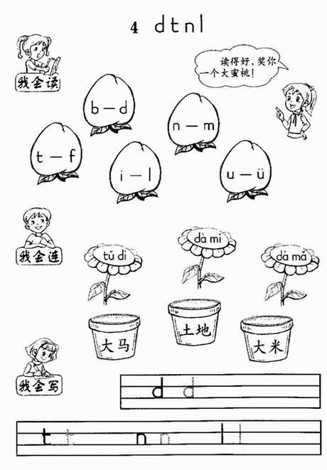 ���!�d'��y�N{��X�_一年级上册汉语拼音《d t n l》语文练习