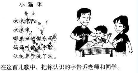 一年级上册汉语拼音儿歌 小猫咪 新东方网