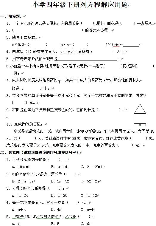 小学四年级下册列方程解应用题辅导