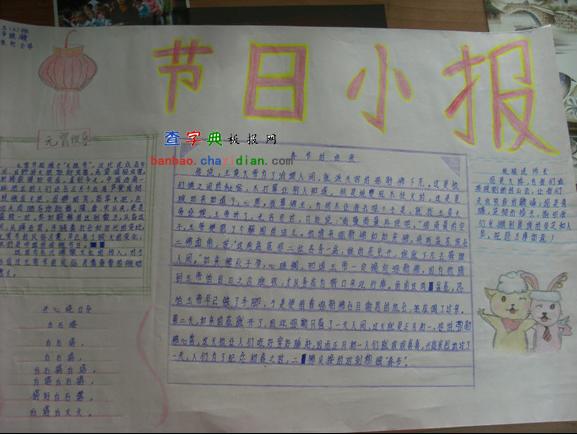 小学生暑假手抄报图片 假日小报