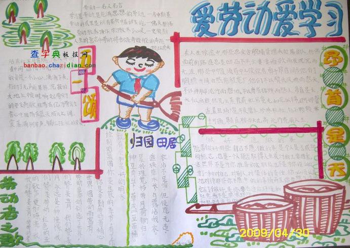 小学生暑假社会活动实践手抄报图片