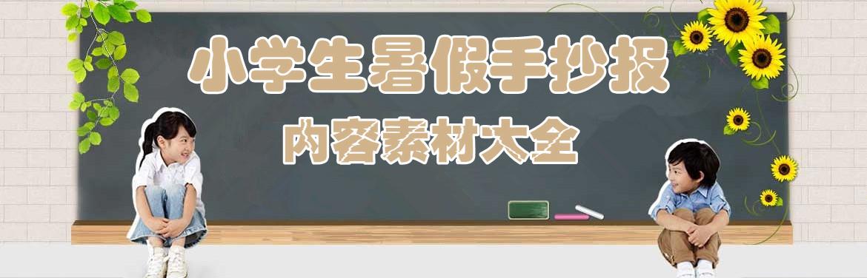 小学生快乐暑假手抄报内容素材专题