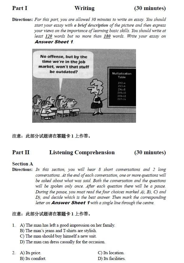 2013大学英语四级考试改革样题及答案