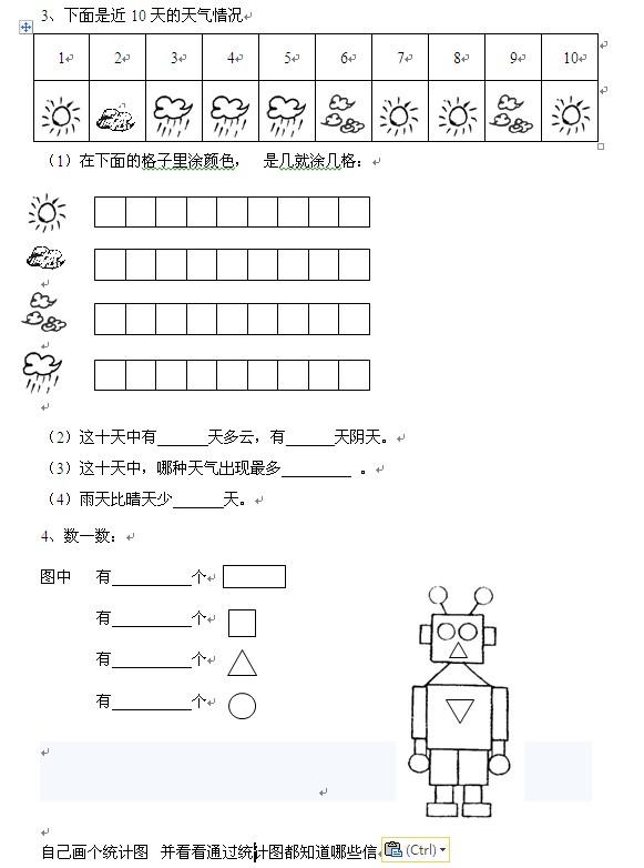 小学一年级数学应用题大全:解决问题