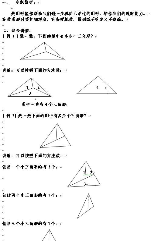 一年级下数学应用题库 数图形 2