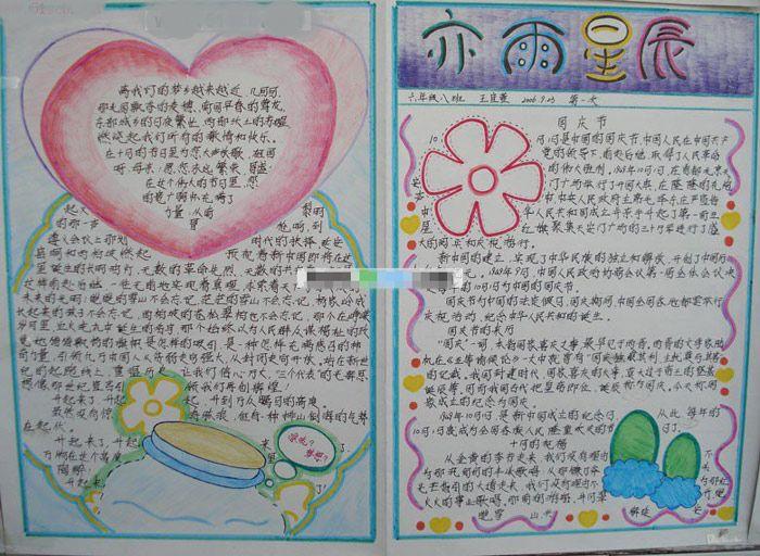 """这幅教师节手抄报围绕""""亦雨星辰""""对老师进行赞美,排版布局美"""