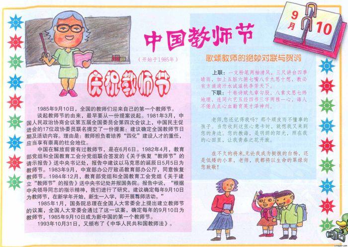 小学生教师节手抄报 庆祝教师节