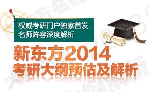 2014中科院武汉植物园考研大纲预估及解析
