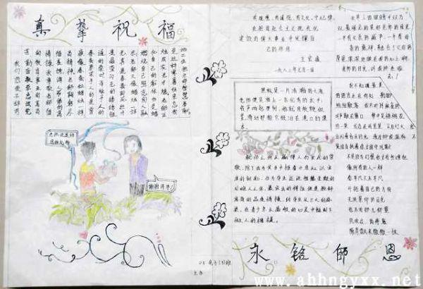教师节手抄报设计展示 真挚祝福