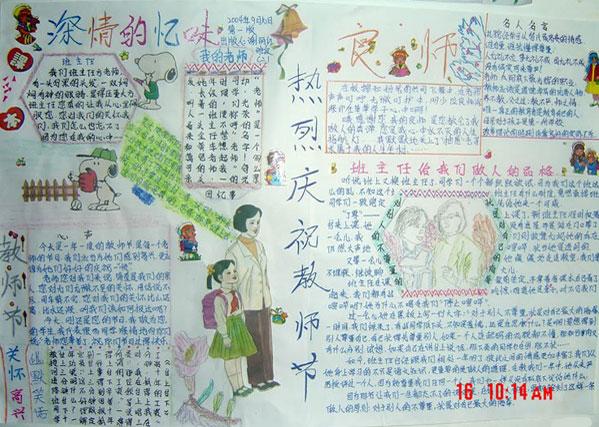 教师节手抄报模版 热烈庆祝教师节图片