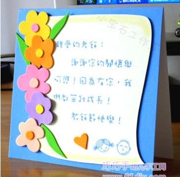 教师节贺卡手工制作设计