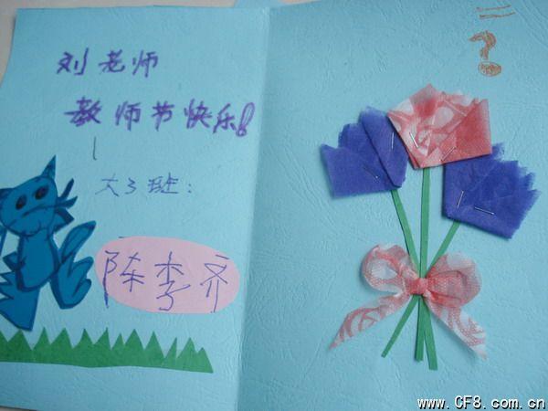 教师节 贺卡图片