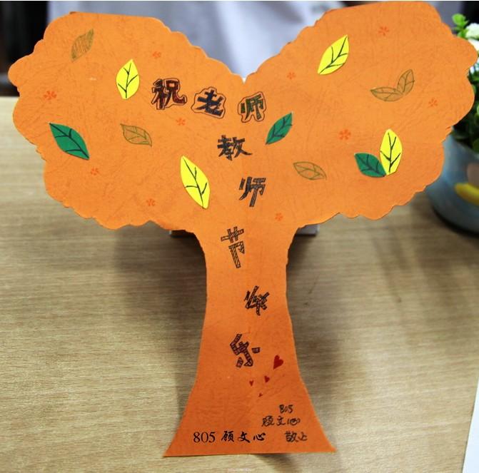 优秀教师节贺卡作品(六年级)