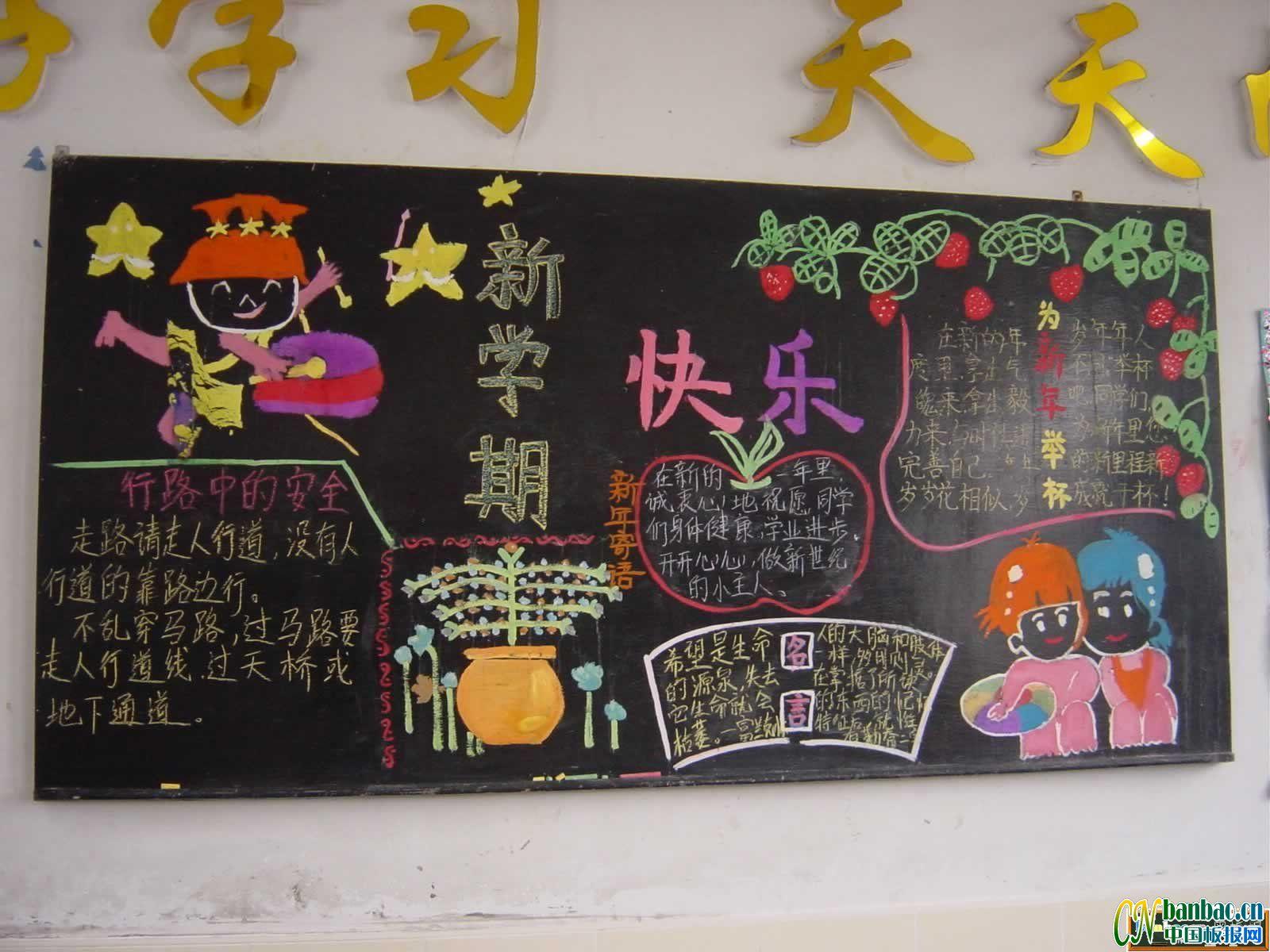 小学开学黑板报设计:新学期快乐图片