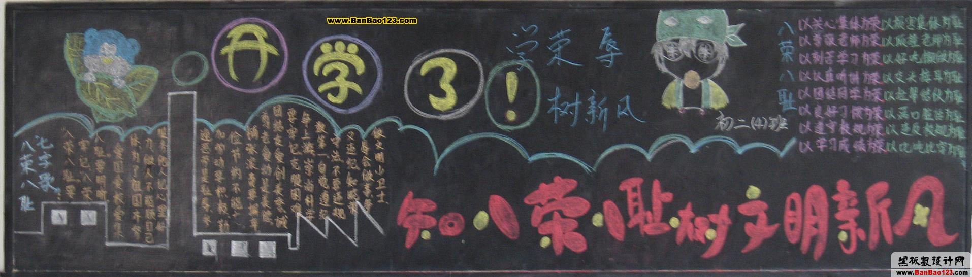 五年级开学黑板报版面设计