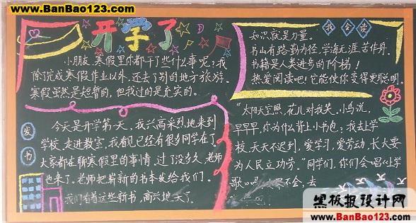 开学了黑板报图片一-小学开学黑板报 开学啦